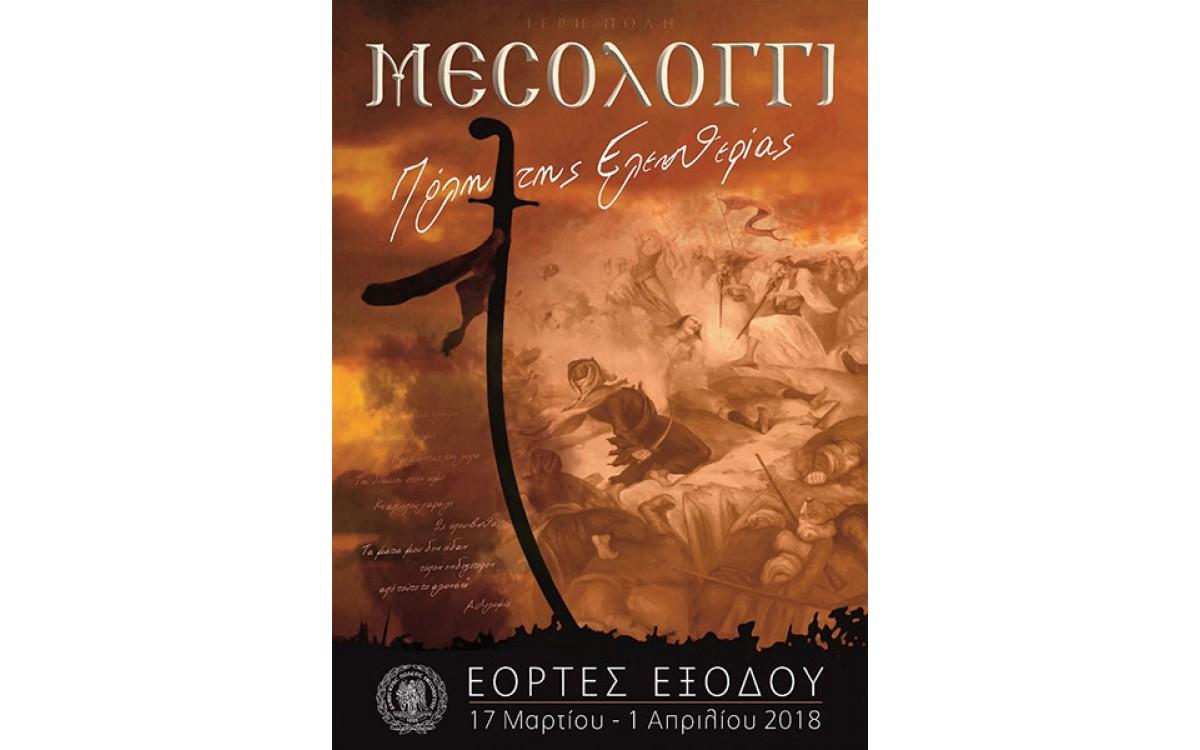 Celebration of Heroic Revolution of Messolonghi