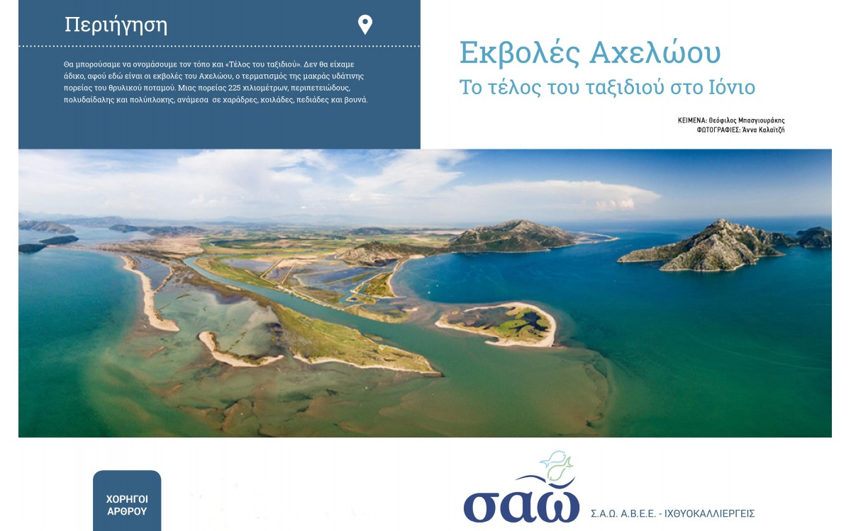 Τribute to Elliniko Panorama