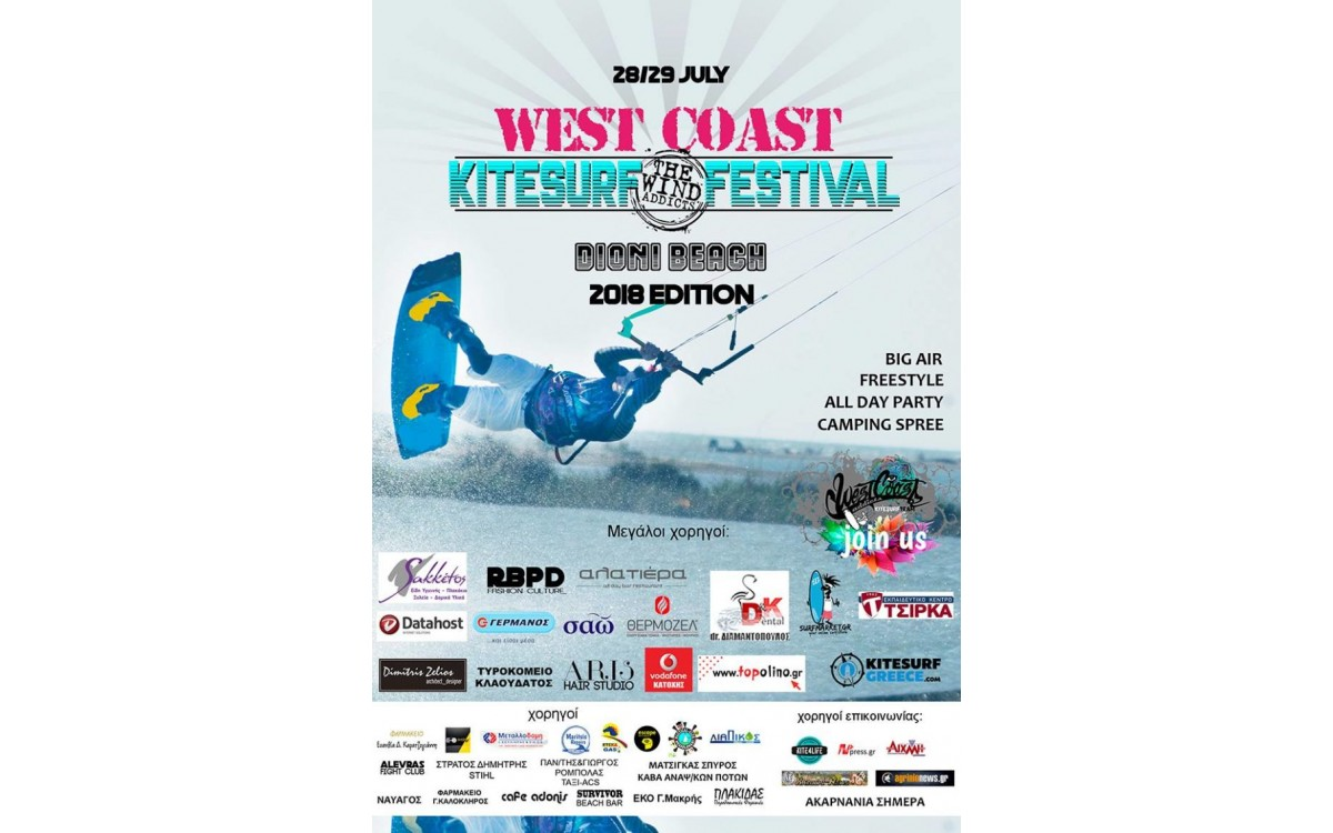 3ο Kitesurf Festival at Dioni – July 2018